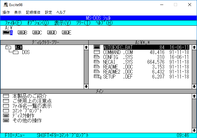 excite98sample
